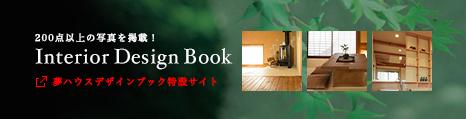 デザインブック